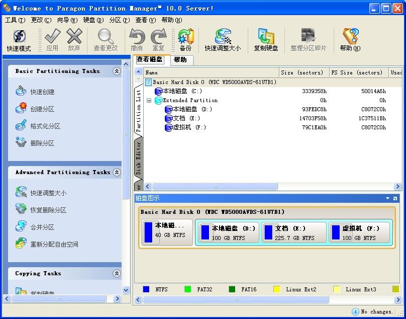 WinPM磁盘分区管理工具