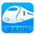 盛名时刻表(火车时刻表查询软件)