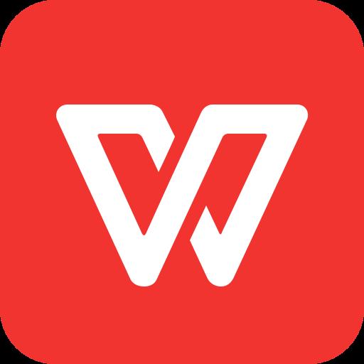 WPS Office(办公软件)