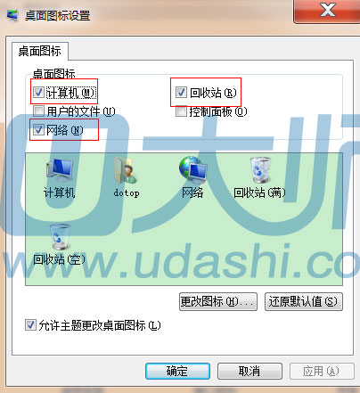 U盘装原版系统步骤图